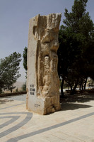 Sculpture at the entrance of Madaba Archaeological park, Madaba, Jordan